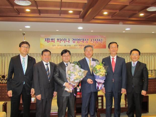 청도해지촌 북경한미약품, 제1회 차이나 경영대상 수상