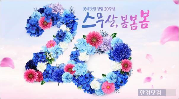 롯데닷컴이 창립 20주년 기념 할인 행사를 진행한다. (자료 = 롯데닷컴)