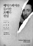 [책마을] 셰익스피어가 가짜라고? 그것이 알고 싶다