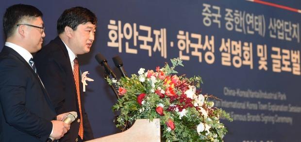 '세계 최대 한인촌' 화안국제-한국성 프로젝트 설명회 개최