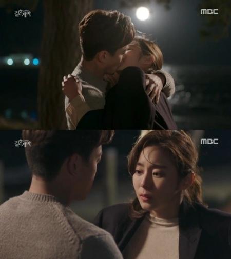 유이 키스신 / 사진 = MBC 방송 캡처