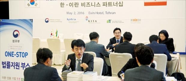 박근혜 대통령이 이란을 방문한 지난 2일 현지에서 열린 이란-한국 비즈니스 파트너십 행사 중 법무부가 주관한 법률지원 부스에서 배지영 변호사를 비롯한 전문가들이 이란 진출 국내 기업 임직원과 법률상담을 하고 있다. 법무법인 지평 제공