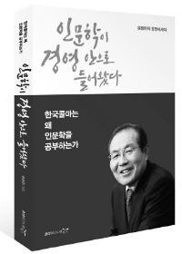 """윤동한 한국콜마 회장 """"역경을 이긴 흙수저가 금수저를 이긴다"""""""
