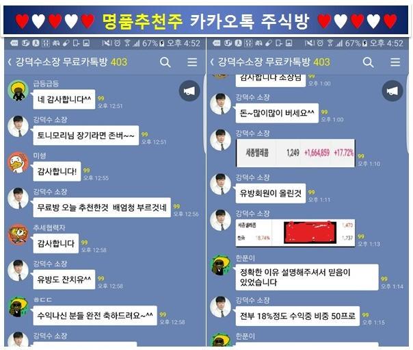명품(名品) 추천주! 국내최대 '원조' 전문가 카톡방