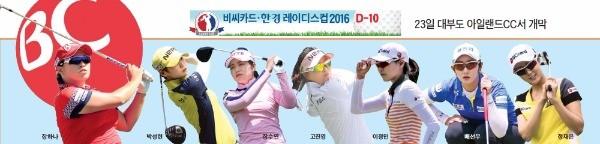 [비씨카드·한경 레이디스컵 2016] 장하나 vs 박성현…한·미 K골프 ★들 '아일랜드 대전'