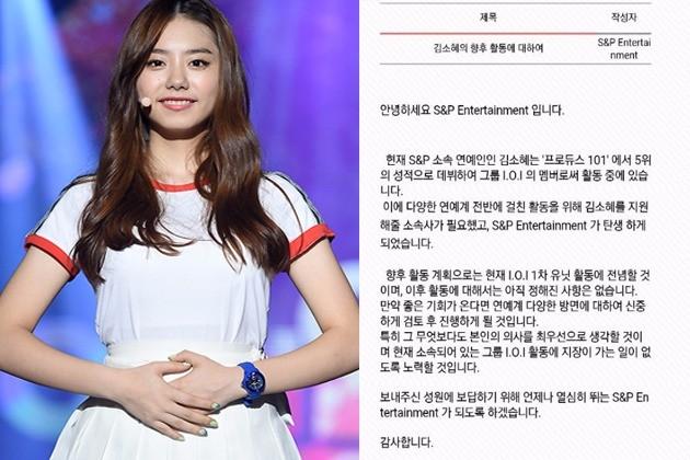 김소혜 1인 기획사 설립 /사진=한경DB, 김소혜 소속사 홈페이지