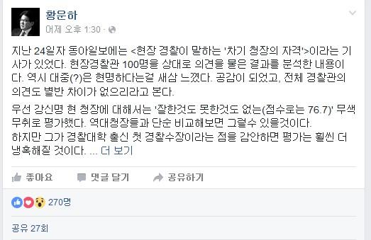 황운하 경무관 페이스북 캡처