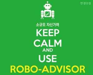 [테크와 만난 금융의 미래 ②] 핀테크서 로봇을 넘어 VR까지…금융과 IT 경계 허물다