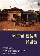 [책마을] 전쟁 트라우마…그들에게 기억은 곧 치유다
