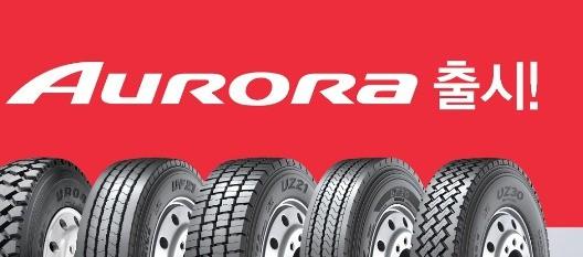 한국타이어, 트럭·버스용 브랜드 '오로라' 출시
