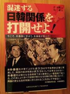 '실종된 한일관계 박태준이 답이다' 일본어판 출간 … 허남정 저서, 25일 도쿄에서 출판 기념회