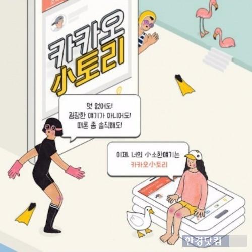 카카오가 '소토리 친구들' 캐릭터를 공개하고 카카오스토리 브랜드 캠페인을 시작했다. / 사진=카카오 제공