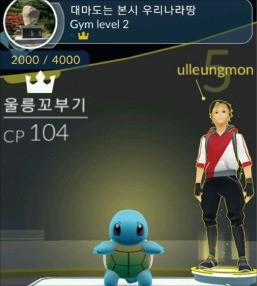 한 네티즌이 '포켓몬 고'를 통해 울릉도에서 몬스터를 잡았다고 SNS에 올린 사진.