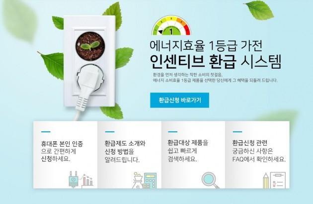 한국에너지공단 홈페이지