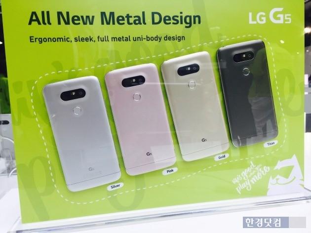 LG전자가 지난 3월 출시한 전략 스마트폰 'G5'.