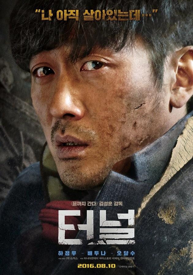 영화 '터널' 하정우 오달수 배두나 주연 /쇼박스 제공