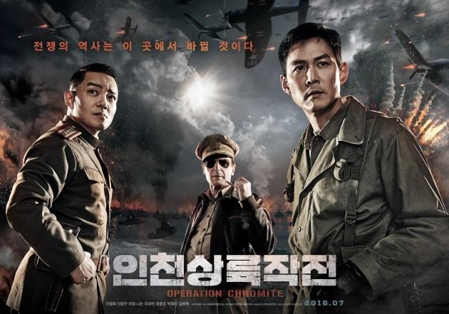 영화 '인천상륙작전' 포스터. 사진=영화진흥위원회