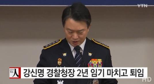 강신명 경찰청장 퇴임 (사진=해당방송 캡처)