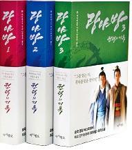 김무성·최경환·오세훈·김부겸·김성식…'랑야방'에 빠져든 잠룡과 책사들