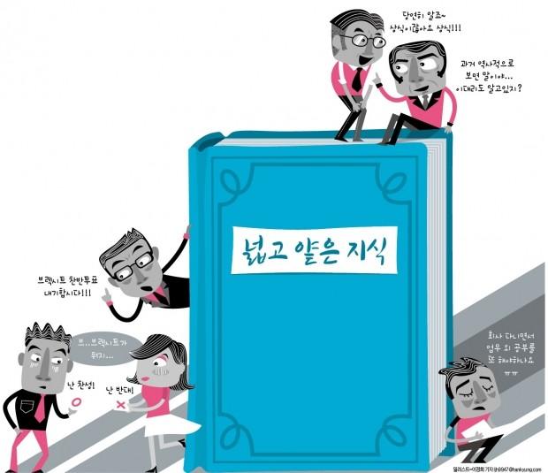 [김과장&이대리] '습자지 지식'도 안 쌓으면 대화가 안 통해
