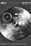 [책마을] 미지의 외계문명 향해 쏘아올린 '지구의 소리'