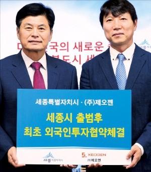 이춘희 세종시장(왼쪽)과 강철수 제오젠 대표가 지난 20일 시청 집현실에서 외국자본 투자협약을 맺었다. 세종시 제공