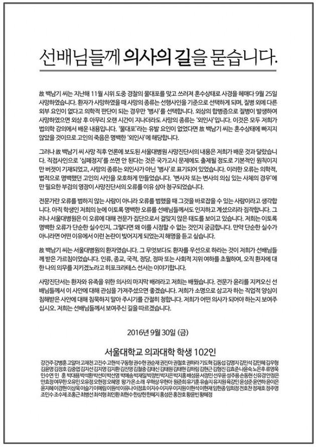 지난 달 30일 서울대학교 의과대학 학생회가 발표한 백남기 농민 사망 원인 관련 성명서.