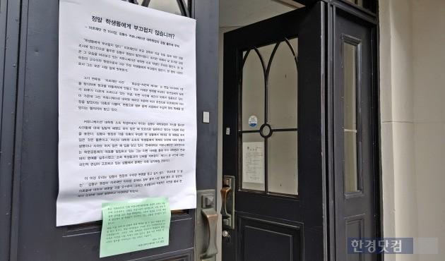 연세대 커뮤니케이션대학원 건물에 붙은 학생들의 항의 대자보. 미르재단 초대 이사장을 지낸 김형수 원장은 지난 23일 검찰에 출두했다.