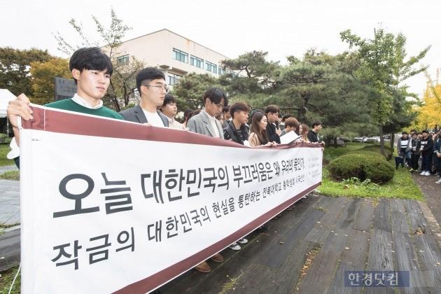 지난 28일 캠퍼스에서 최순실 게이트 관련 시국선언을 하는 전북대생들. / 전북대 제공