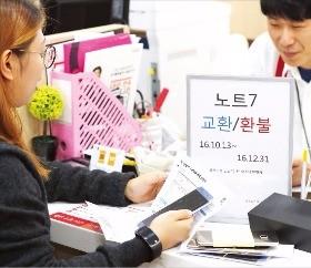 삼성전자가 단종 결정을 내린 갤럭시노트7의 국내 교환·환불 이틀째인 14일,  서울 마포구의 한 휴대폰 대리점에서 소비자가 교환 신청을 하고 있다. 연합뉴스