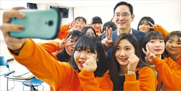 이재용 삼성전자 부회장이 올해 초 드림캠퍼스에 참여해 학생들과 사진을 찍고 있다. 한경DB