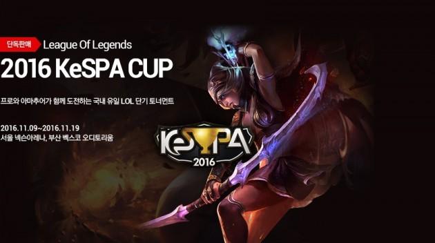 티켓링크, LOL KeSPA컵 4강·결승 티켓 단독 판매