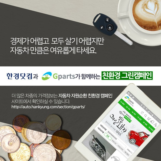 [카드뉴스] 중고부품 가격정보 – 뉴EF쏘나타 편