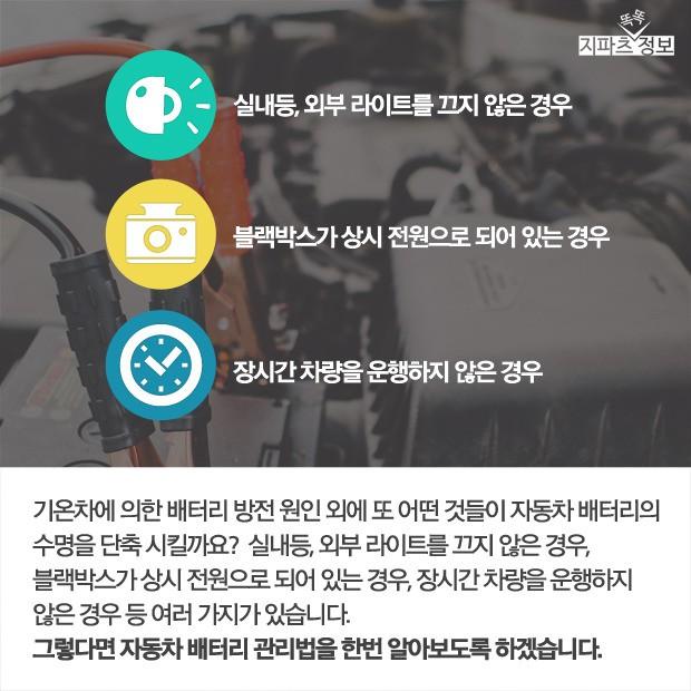 [카드뉴스] 자동차 배터리 관리법