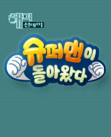 고지용 '슈퍼맨' 합류 공식 발표…평일엔 '일' 주말엔 '육아'