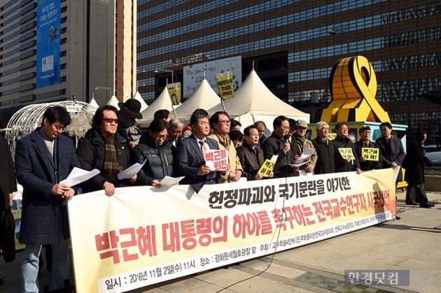 교수들이 2일 광화문에서 박근혜 대통령의 하야를 촉구하는 시국선언을 열었다. 이 시국선언에는 전국 각 대학 교수 2000명 이상이 서명했다. / 최혁 기자