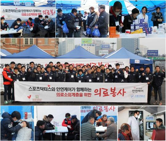 서울역 광장에서 진행된 의료소외계층을 위한 무료 진료봉사 (사진=스포츠닥터스)