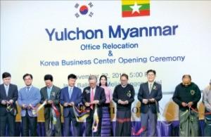 [Law&Biz] 율촌, 미얀마 양곤에 코리아비즈니스센터 문 열어