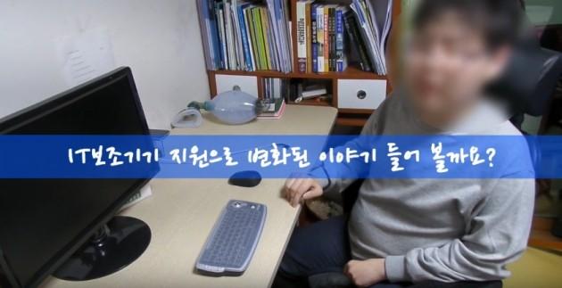 [영상] 중증장애인, IT보조기구를 통해서 세상과 소통하다...열일곱 번째 이야기