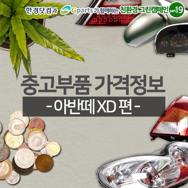 [카드뉴스] 중고부품 가격정보 – 아반떼XD 편