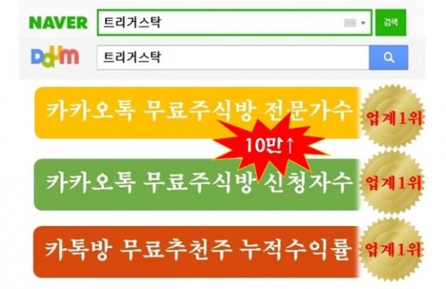 """""""장 시작하자마자 수익이~"""" 주식전문가 카톡방 환호!"""