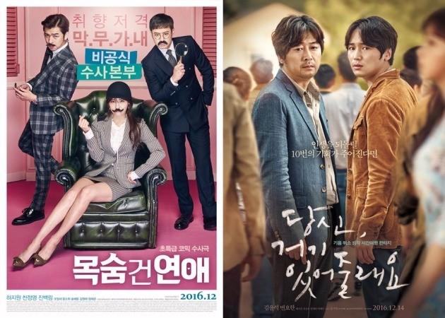 12월 한국영화 각축전, 골라 보는 맛 아닙니까