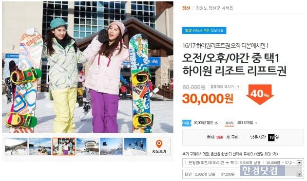 """티몬, 하이원 리프트권 판매…""""온라인 단독"""""""