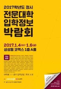[2017 대입] 전문대 정시박람회, 내년 1월 4~6일 코엑스에서 열려