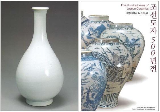 2003년 경기도 세계도자비엔날레 기획전 도록(오른쪽)에 실린 18세기 '백자소문대병'.