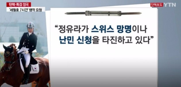 정유라 관련 YTN 보도 캡처