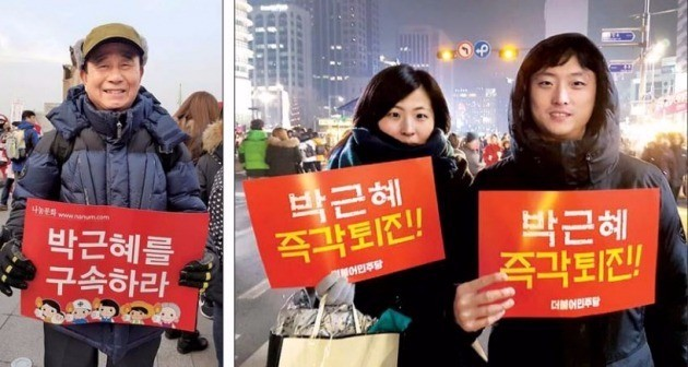 공장 관리인 윤효경 씨(67·왼쪽부터)와 직장인 최유화(29), 최승범(30) 씨가 크리스마스이브인 24일 서울 광화문광장에서 열린 9차 촛불집회에 참석해 '대통령 퇴진' 피켓을 들고 있다. 박상용 기자