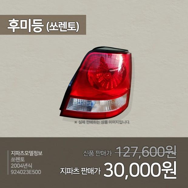[카드뉴스] 중고부품 가격정보 - 쏘렌토 편