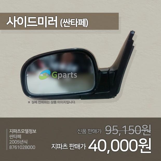 [카드뉴스] 중고부품 가격정보 - 싼타페