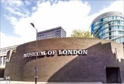 시티 오브 런던의 역사를살펴볼 수 있는 런던박물관